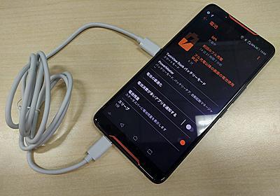 """【やじうまPC Watch】ASUSの「ROG Phone」は""""自分自身を充電できる"""" - PC Watch"""