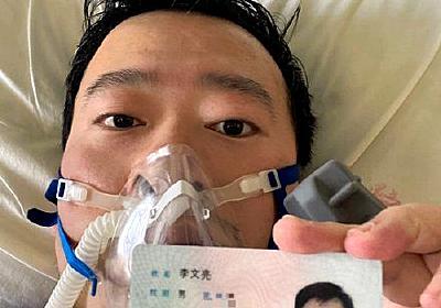 新型肺炎対策で当局批判、学者ら次々失踪か 中国 [新型肺炎・コロナウイルス]:朝日新聞デジタル