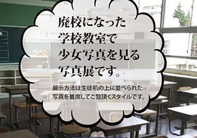 少女の性的搾取と批判された「声かけ写真展」、大阪で再度開催の動き