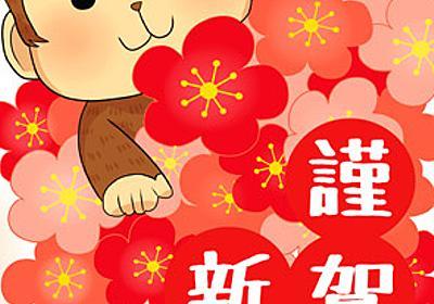 【無料猿の年賀状】満開の梅の花