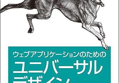 O'Reilly Japan - ウェブアプリケーションのためのユニバーサルデザイン