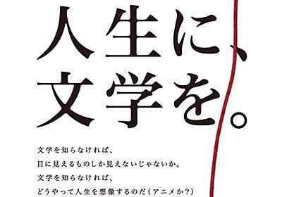 日本文学振興会の広告「人生に、文学を。」が「アニメを馬鹿にしているのでは」と物議 意図を聞いた - ねとらぼ