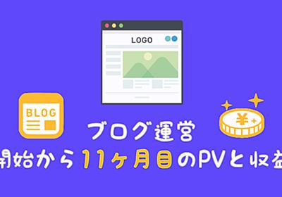 【ブログ運営】ブログ開始から11ヶ月目のPVと収益!12万PV達成だー! - がるシーク