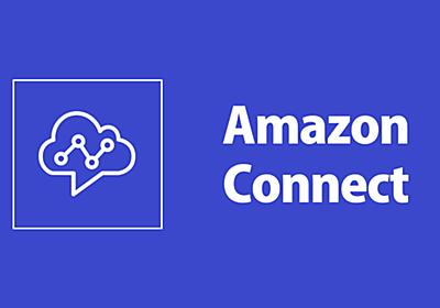 Amazon Connectを使って月4ドルでシステムアラートを電話通知する仕組みを構築する | DevelopersIO