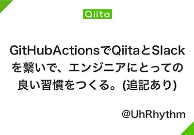 GitHubActionsでQiitaとSlackを繋いで、エンジニアにとっての良い習慣をつくる。(追記あり) - Qiita