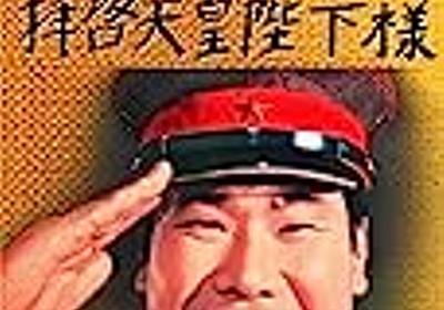 「この戦争は間違ってます」とか「日本はいずれ負けます」とかしたり顔でホザいた予知能力者は実在する - 山下泰平の趣味の方法