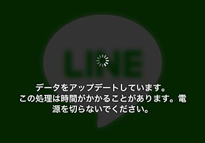 LINEのデータ アップデートが終わらない… Output48