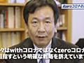 蓮舫議員「zeroコロナの日本へ。zeroは0ではありません。」 - Togetter