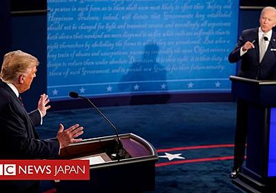 【米大統領選2020】 初の大統領選討論会、司会者やルール無視の激しい応酬 - BBCニュース