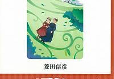 本日最終回「花子とアン」村岡花子はなぜ『赤毛のアン』の重要場面を翻訳しなかったのか - エキレビ!(1/4)