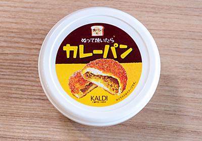 マジでカレーパン! カルディの「ぬって焼いたらカレーパン」を食パンにぬって焼いたら……おいしかった! - ねとらぼ