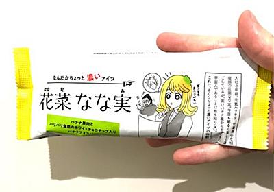 【セブン:花菜なな実】可愛らしいアイス登場!早速実食レビュー!! - 甘党犬のお菓子小屋!!