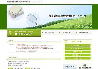 「医系技官」が狂わせた日本の「新型コロナ」対策(下):上昌広 | 医療崩壊 | 新潮社 Foresight(フォーサイト) | 会員制国際情報サイト
