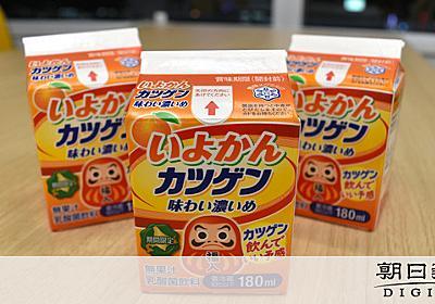 北海道限定「カツゲン」が受験生応援 味は1.4倍濃く:朝日新聞デジタル