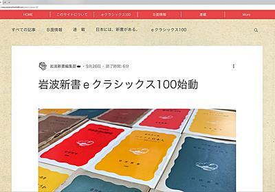岩波新書の青版・黄版など100タイトルが初めて電子化、ほぼすべてがリフロー型の新字体で配信   HON.jp News Blog