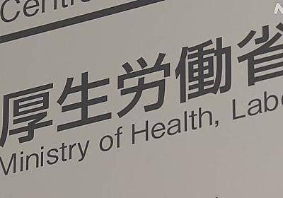 """厚労省 """"送別会""""開いた課と同じ部局で15人が新型コロナ感染   新型コロナウイルス   NHKニュース"""