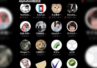 AlphaFold2座談会 - Togetter