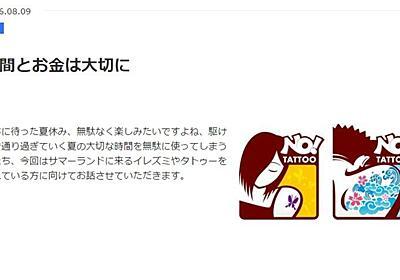 東京サマーランドの刺青・タトゥー入園規制、強気な煽り文句で炎上し謝罪 「時間とお金の無駄」|BIGLOBEニュース