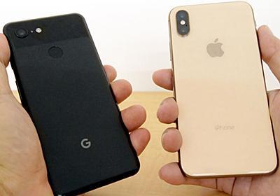 Android 9 Pie搭載ハイエンドスマホ「Google Pixel 3」とiPhone XSを比較、どれほどの違いがあるのか? - GIGAZINE