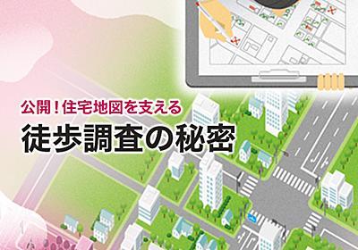 公開!住宅地図を支える徒歩調査の秘密