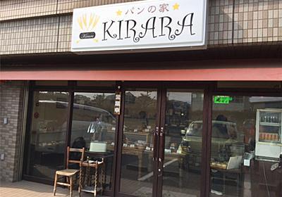 ブログに載せる前についつい食べちゃった、パンの家 KIRARA - 福岡発、名店の家ごはん、外ごはん。