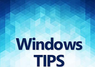 Windowsのpingの-rオプションでパケットの通過ルートを確認する:Tech TIPS - @IT