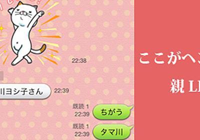 「シェー」にしか見えない ダイナミックな寝相の赤ちゃんLINE - ITmedia Mobile