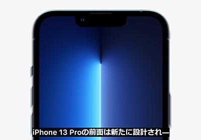「iPhone 13」シリーズはLightning端子、生体認証はFace IDのみ - ケータイ Watch