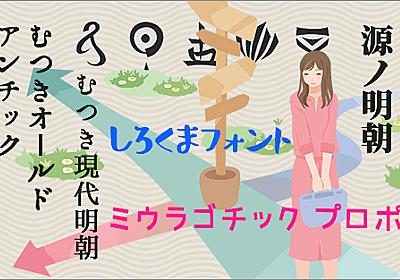 フリーフォントの作者様ありがとう!最近リリースされた日本語フリーフォントのまとめ | コリス