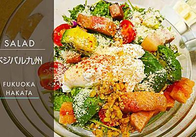 博多駅【ベジバル九州】 サラダがメインのランチなのに、何?この満足感 - たつブロ