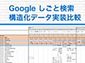Googleしごと検索にインデックスされているサイトの構造化データの実装を比較して分かったことまとめ|Issei Gomi|note