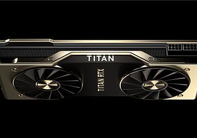 NVIDIA、容量24GBのGDDR6を搭載した「TITAN RTX」 - PC Watch