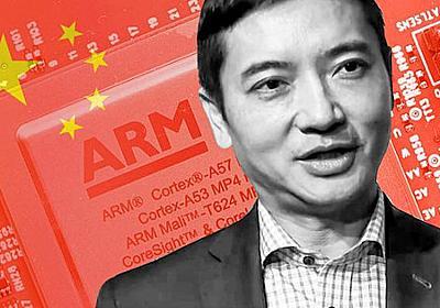 Armの中国合弁企業がArmからの独立を宣言、一部ライセンスや中国市場の顧客をそのまま横取り - GIGAZINE