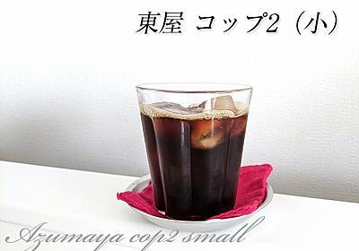 【東屋 コップ2(小)】メイド イン ジャパンのレトロなコップをレビュー
