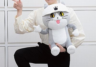 「ヨシ!」のポーズも再現可能!話題の仕事猫がPCクッションに - ライブドアニュース