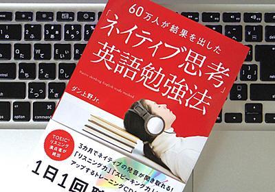 英語を上達させるには、日本語の「語順」になおすべからず | ライフハッカー[日本版]