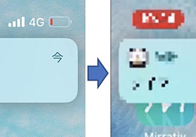 Mirrativにおけるプッシュ通知ぼかしへの挑戦 - Mirrativ tech blog