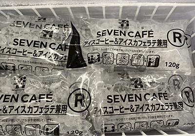 セブンカフェの販売方法が変わった? 一部で「絶対ぶちまけるやつ」など戸惑いの声 → 本部「現在テスト販売中」 (1/2) - ねとらぼ