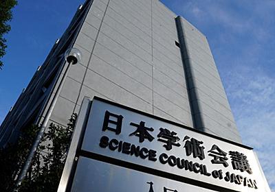 日本学術会議の論争、話題の学者が文系ばかりなのをどう考えるか | DOL特別レポート | ダイヤモンド・オンライン