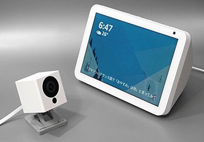 税込み2500円の低価格ネットワークカメラ「ATOM Cam」+Echo Showで監視システムを作って分かったこと (1/2) - ITmedia PC USER
