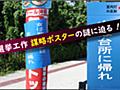 衆議院選挙2019 ➄ 謀略ポスターミステリー ~ 一夜のうちに沖縄3区に出没した性差別ポスター、いったい誰が仕組んだ選挙工作なのか !? - Osprey Fuan Club うようよ対策課