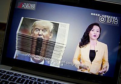 トランプとケンカ、トルコ・イラン・中国の今後:日経ビジネスオンライン