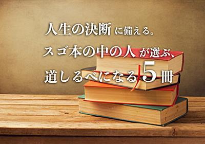 人生の決断に備える。『スゴ本』中の人が選ぶ、道しるべになる5冊 - それどこ