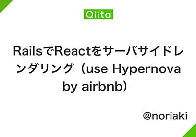 RailsでReactをサーバサイドレンダリング(use Hypernova by airbnb) - Qiita