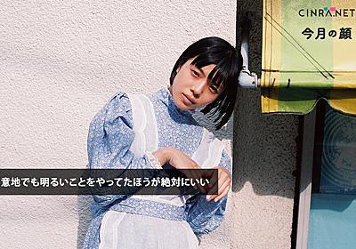 カネコアヤノが背負うもの。歌は日々に添えられた花束のように - インタビュー : CINRA.NET