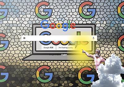 Googleを神とあがめウェブ検索を宗教儀式化するChrome拡張「Google神格化キット」についての論文が公開中 - GIGAZINE