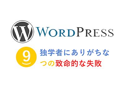 WordPress 独学者にありがちな9つの致命的な失敗
