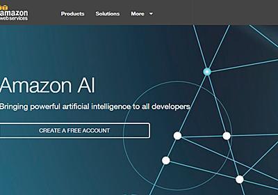 Amazon侵攻開始!AWS AI ソリューション『Polly』『Rekognition』が安すぎてスゴすぎた | Ledge.ai(レッジエーアイ)