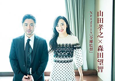 山田孝之&森田望智インタビュー!Netflixオリジナルシリーズ『全裸監督』|TVLIFE web - テレビがもっと楽しくなる!