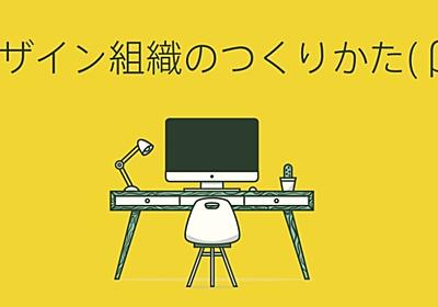 スタートアップのデザイン責任者がやるべきことまとめ|坪田 朋